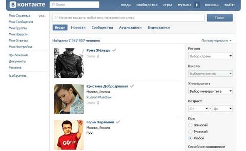 Число людей ВКонтакте онлайн