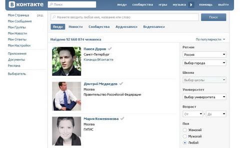 Сколько людей ВКонтакте из России