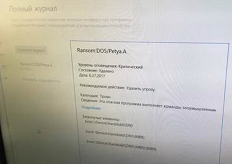Windows Defender обнаружил Petya.A